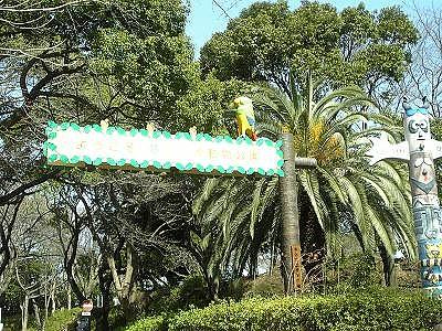2010年3月14日 神奈川県川崎市 夢見ヶ崎動物公園入口