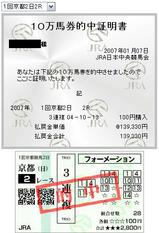 2007年1回京都2日02R 3歳未勝利