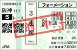 2007年1回阪神7日05R 3歳新馬