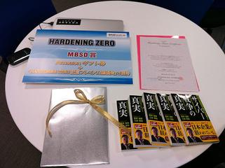HardeningZero_MBSD賞