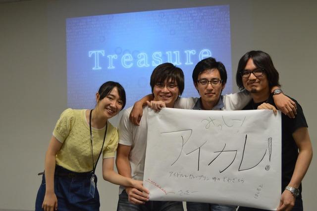 treasure2014-10