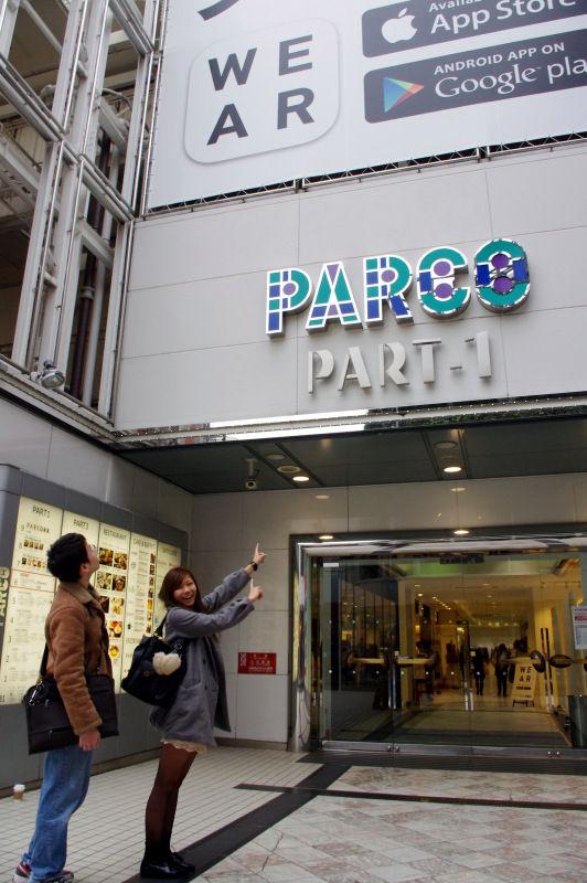 パルコに到着