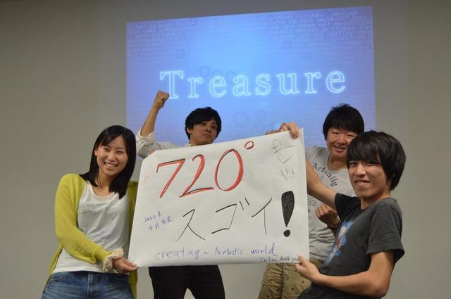 treasure2014-8