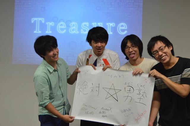 treasure2014-11