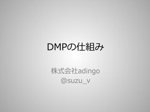 DMPの仕組み_表紙