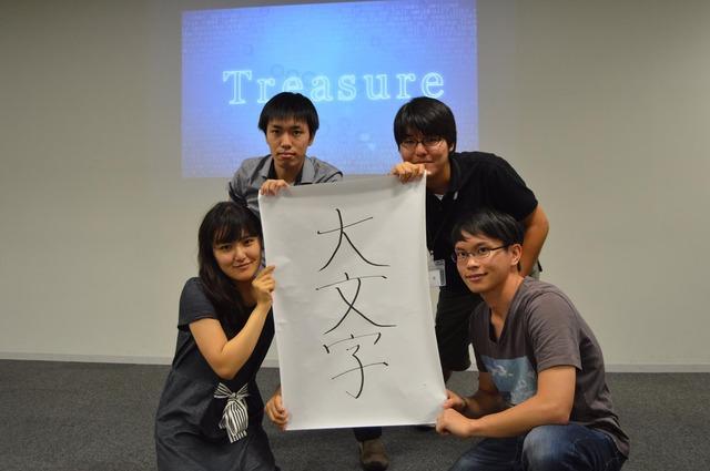 treasure2014-12