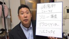 N国・立花孝志が「5時に夢中」のスポンサーを不買 神奈川県民激怒!