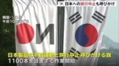 韓国、日本への旅行中止も呼びかけ「日本に屈しない意志示す」