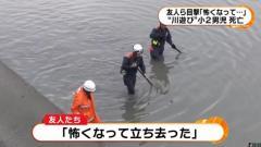 『川遊び』小2男児死亡 友人ら目撃「怖くなって立ち去った」