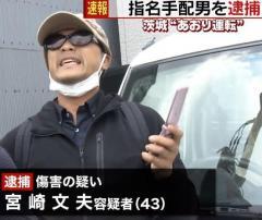 カンニング竹山、あおり運転者は「一生の免許停止」
