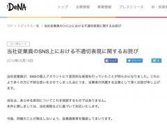 社員がSNS上で韓国人の差別発言 DeNAがお詫び