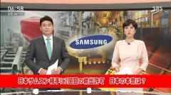 日本 韓国サムスン半導体素材を半年分供給許可