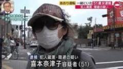 犯人隠匿喜本奈津子らがマジキチと話題