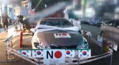 日本車への「あおり運転」も…韓国反日運動はここまで来た!