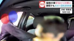 あおり運転暴行男に逮捕状 同じ車で静岡市でもあおり運転