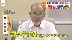 関東大震災「朝鮮人犠牲者式典」 『追悼文なし』知事に抗議