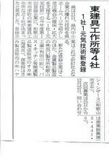 1社1元気新聞