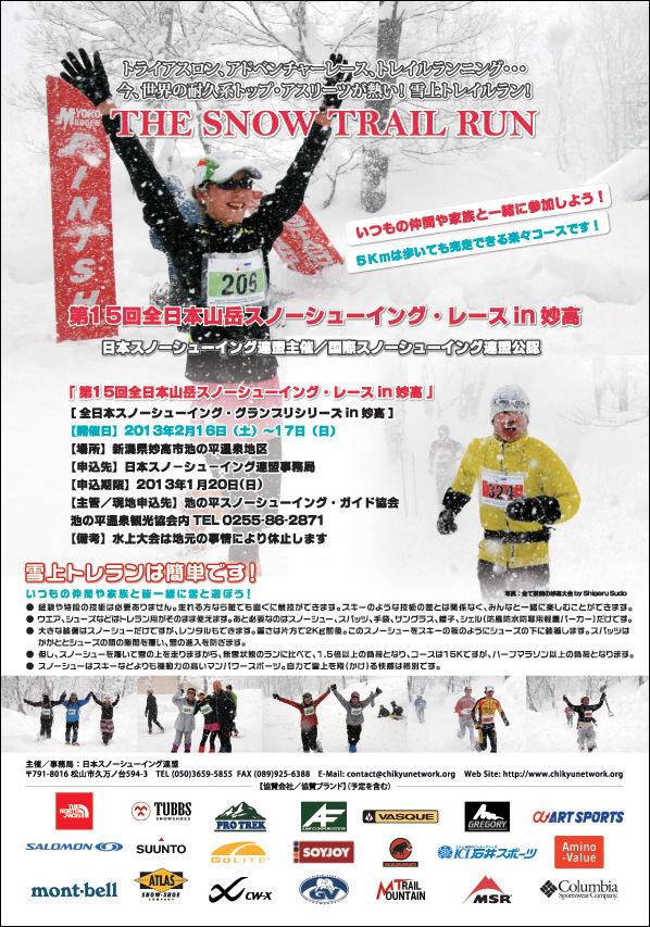 Myoko_Race_2013_leaflet_front_100PCT