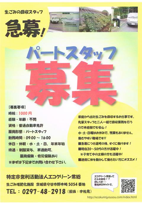 CCF20140404_0000