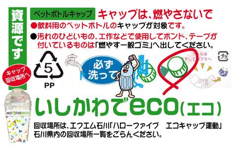 01毎日リサイクル