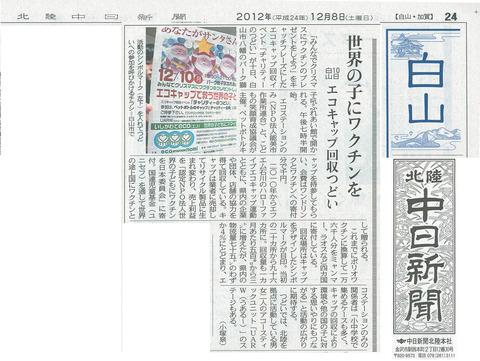 中日エコキャップ20121208