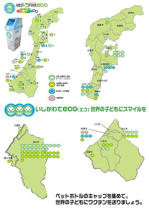 石川県回収場所マップ