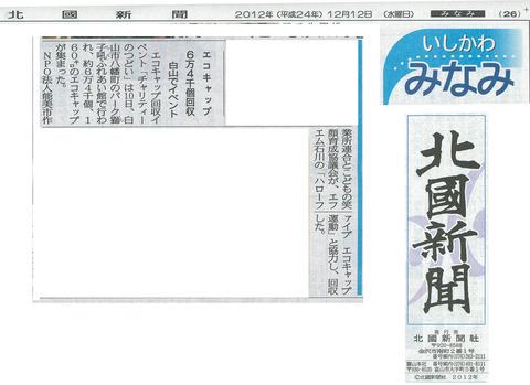01-20121212北國