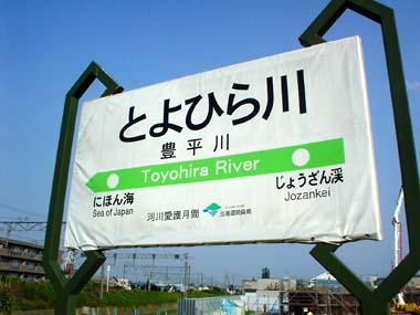 豊平川の看板