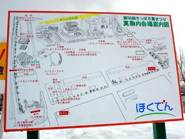 真駒内会場の地図