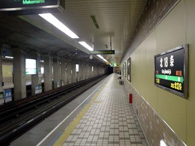 北18条駅ホーム