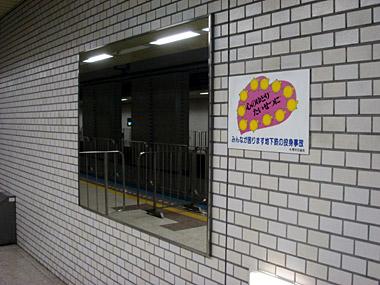 地下鉄駅の鏡