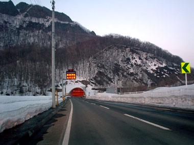 八剣山トンネル