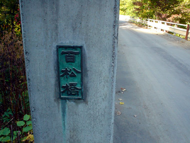 百松沢橋3