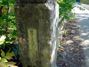 百松沢橋4