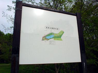 西岡公園の案内板