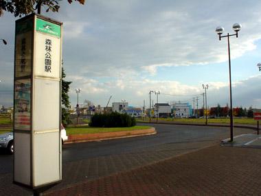 JR森林公園駅東側2