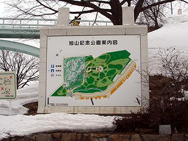 旭山記念公園3月2