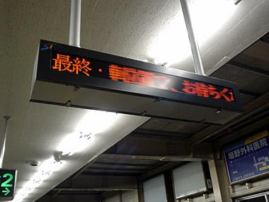 最終電車表示