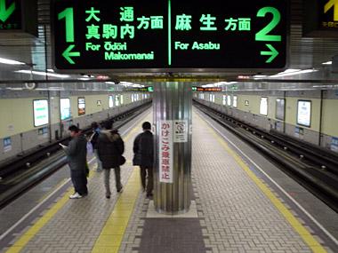 北24条駅ホーム1