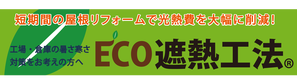 ECO遮熱工法の看板