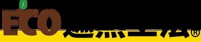 ECO遮熱工法ロゴ