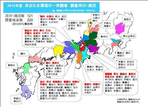 水質調査MAP2012