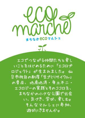 ecomarche_mark