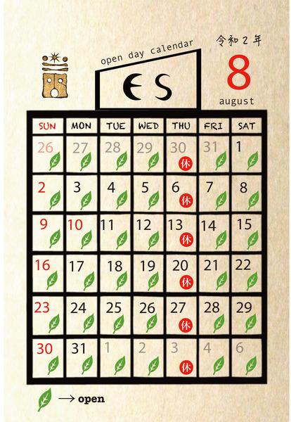 8 day calendar