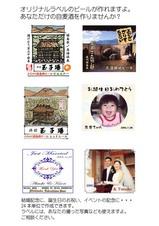 戸田自麦酒はマイラベルが作れます。