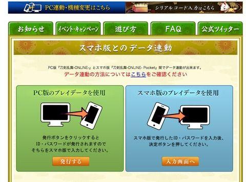 刀剣乱舞2/29メンテ終了「スマホ版との連動用のコード発行機能」が実装