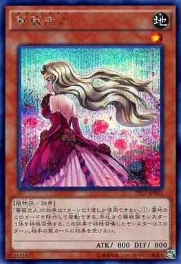遊戯王 再録カードから見る六花の予想