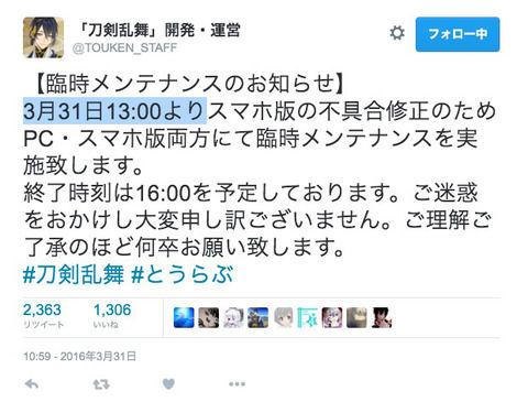 【刀剣乱舞】スマフォアプリ版が起動できない不具合が原因特定、3/31 13時00分に緊急メンテ!