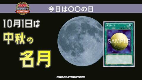 【遊戯王OCG】10月1日は中秋の名月!公式が中秋の名月にちなんだデッキレシピを紹介!