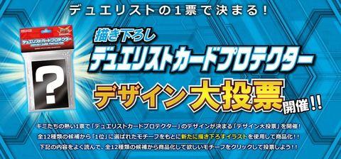 遊戯王最新情報 デュエリストカードプロテクターのデザイン投票が明日から開催!描き下ろしデュエリストカードプロテクターデザイン大投票